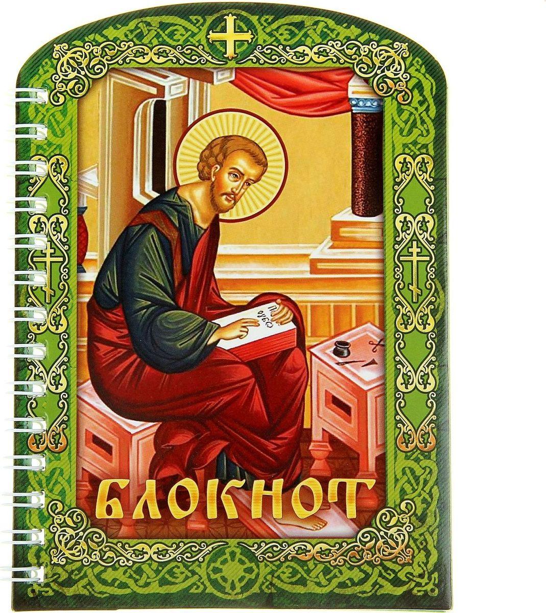 Блокнот Царю Небесный 50 листов825610Блокнот оригинальной формы Царю Небесный придется по душе любому. Внутренний блок содержит 50 листов качественной бумаги с полноцветными страницами. Удобное крепление на пружине позволит при необходимости легко отделять листы. На обложке изображен Евангелист - человек, на котором пребывает Дух Святый, на обратной стороне содержится молитва Святому Духу.Такой блокнот будет прекрасным подарком на день рождения, день ангела или на любой другой праздник.Преподобный Серафим Саровский учил, что цель жизни христианина - стяжание Духа Святого, то есть такое состояние человека, когда Святой Дух непостижимо вселяется в него и пребывает в нем.
