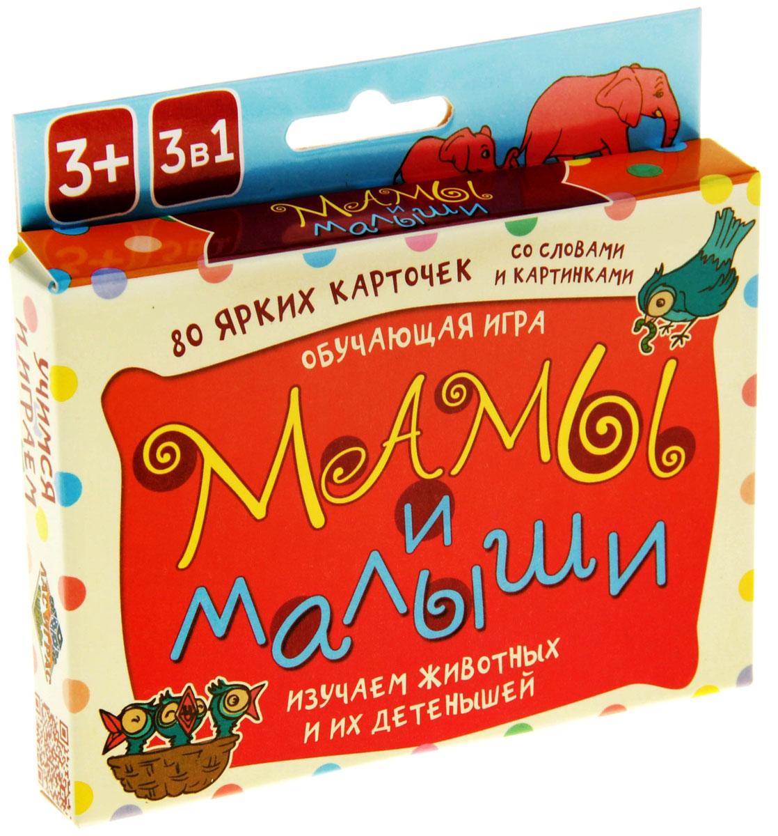 Лас Играс Обучающая игра Мамы и малыши лас играс обучающая игра животные на английском