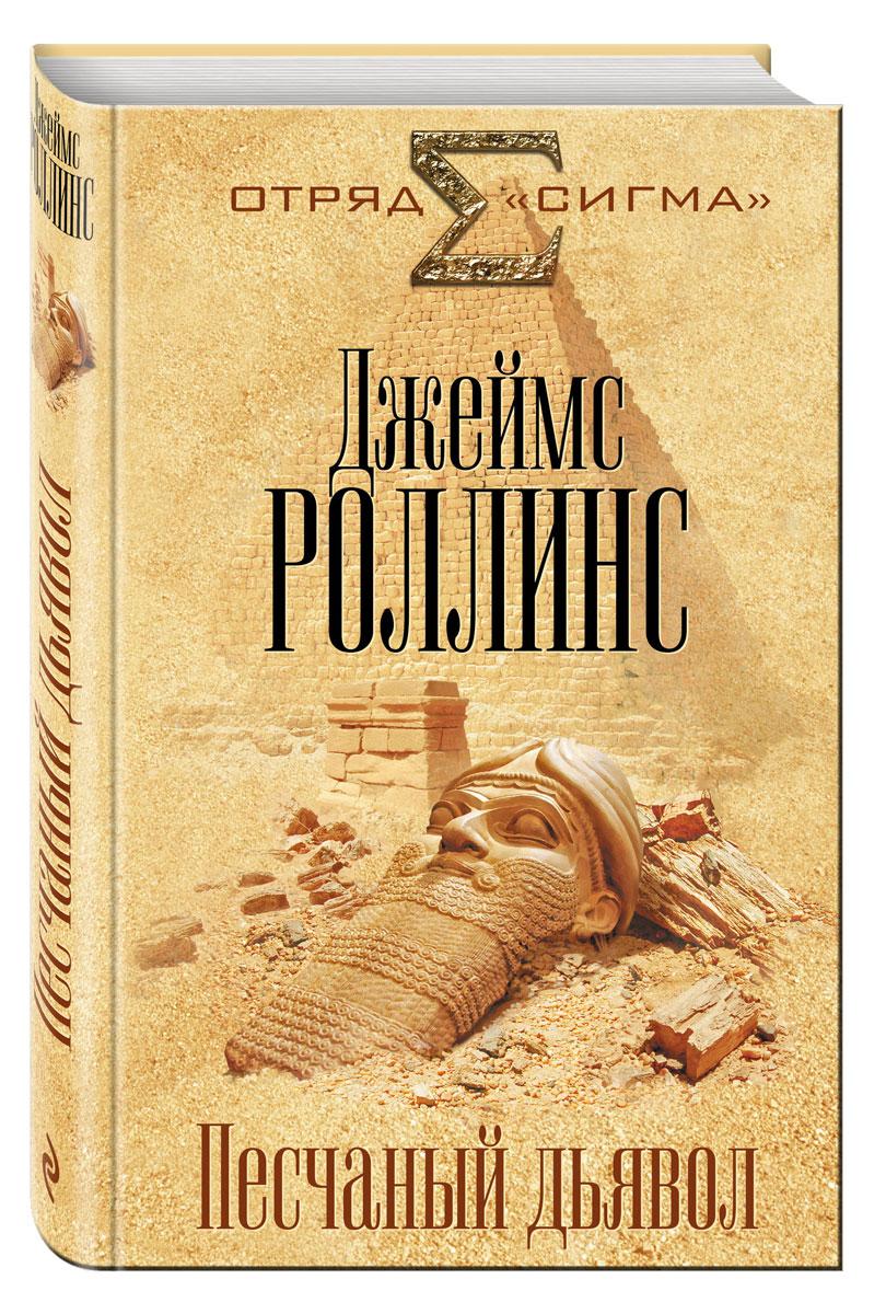 Джеймс Роллинс Песчаный дьявол роллинс джеймс звезда ведьмы