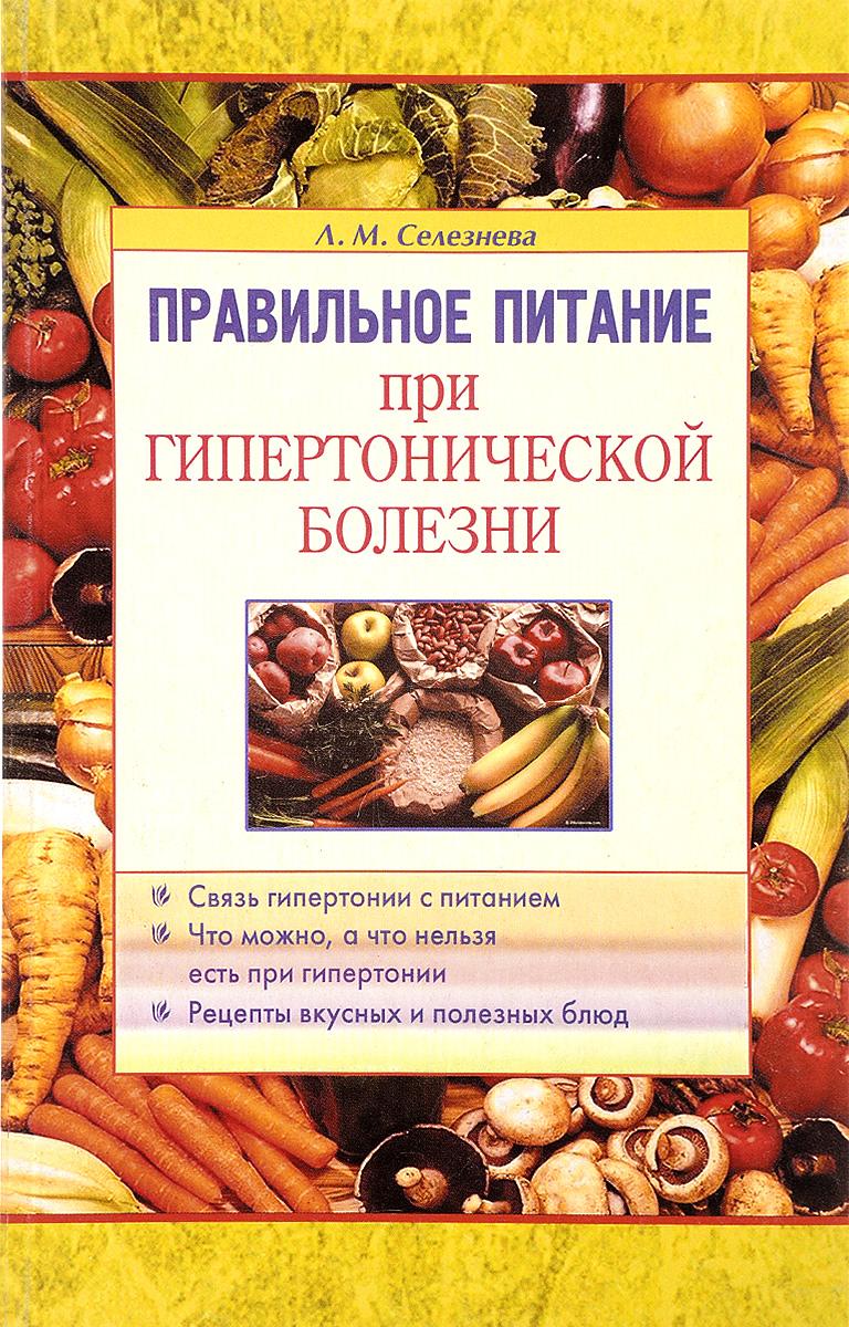 Л. М. Селезнева Правильное питание при гипертонической болезни гурвич м м болят суставы как питаться
