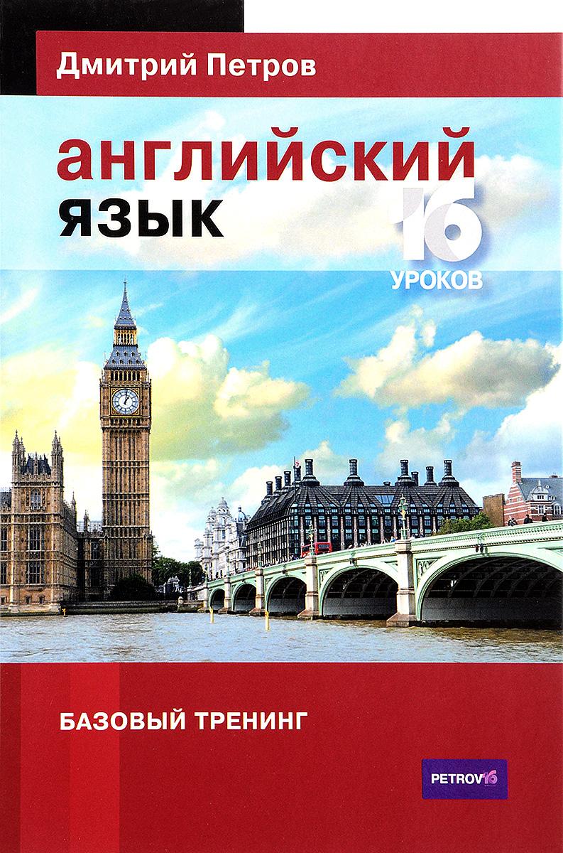 Дмитрий Петров Английский язык. Базовый тренинг