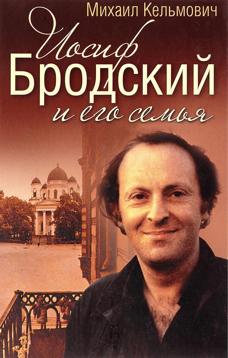 Михаил Кельмович Иосиф Бродский и его семья