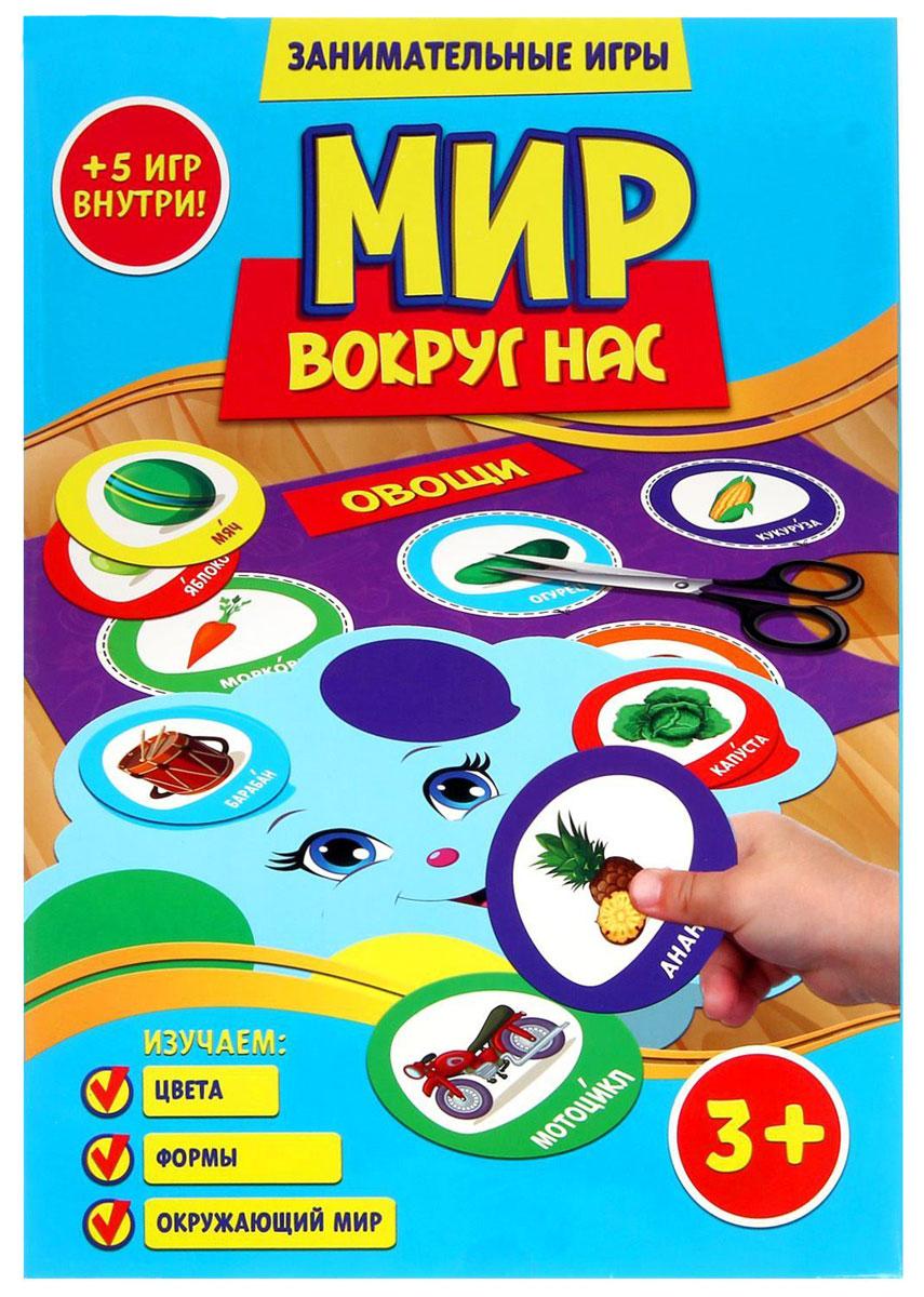 Лас Играс Обучающая игра Мир вокруг нас мир вокруг нас энциклопедия