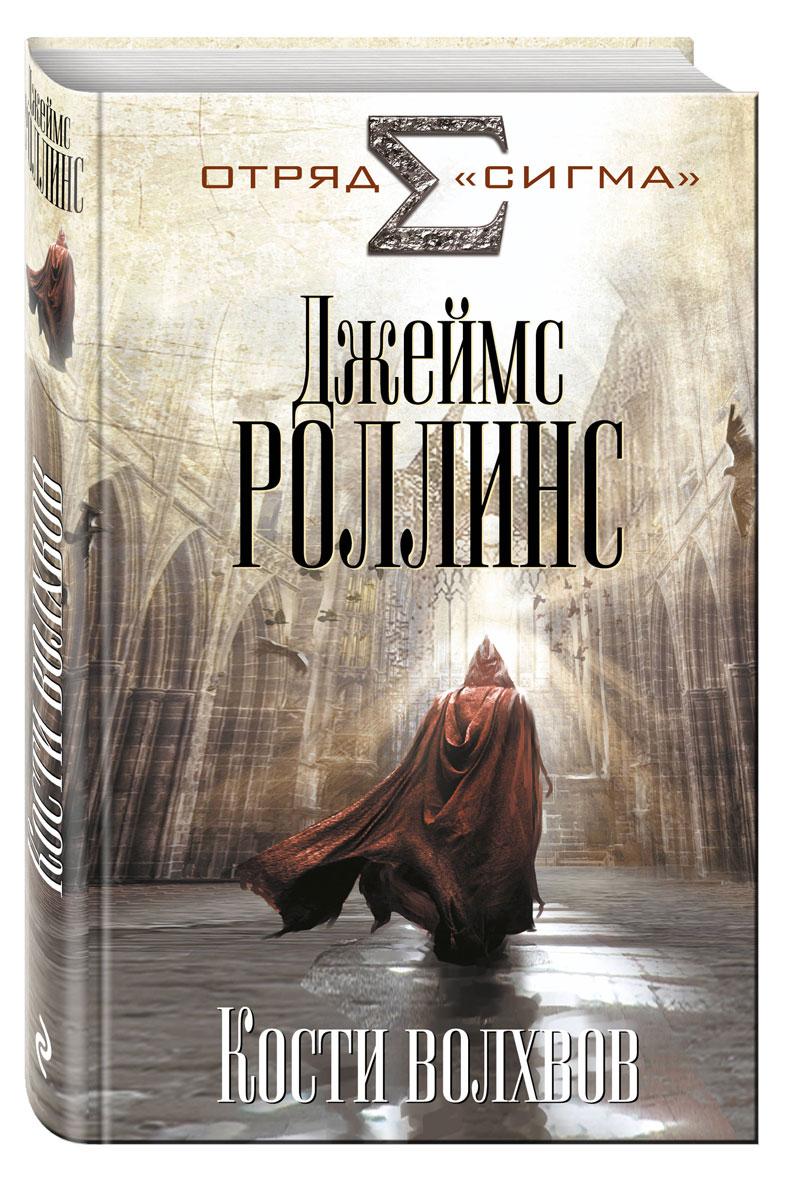 9785699952113 - Джеймс Роллинс: Кости волхвов - Книга