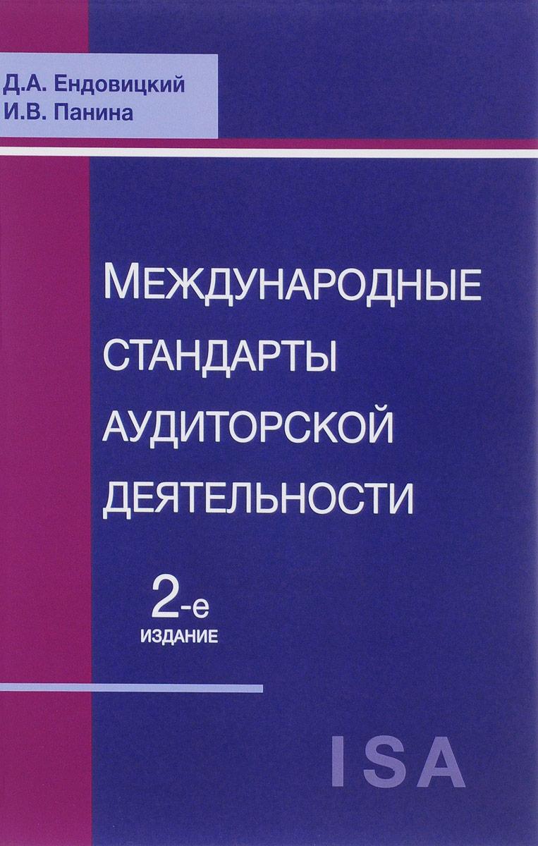 Международные стандарты аудиторской деятельности. Учебное пособие