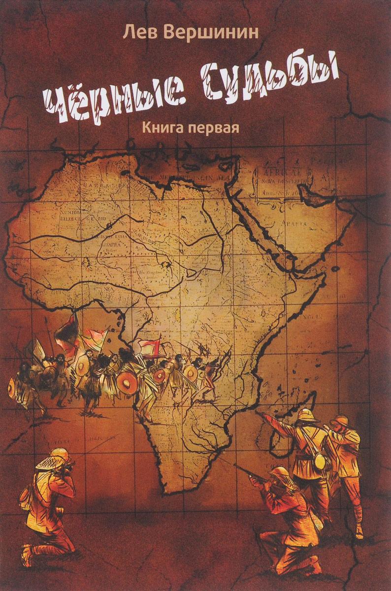 Лев Вершинин Черные судьбы. Книга 1