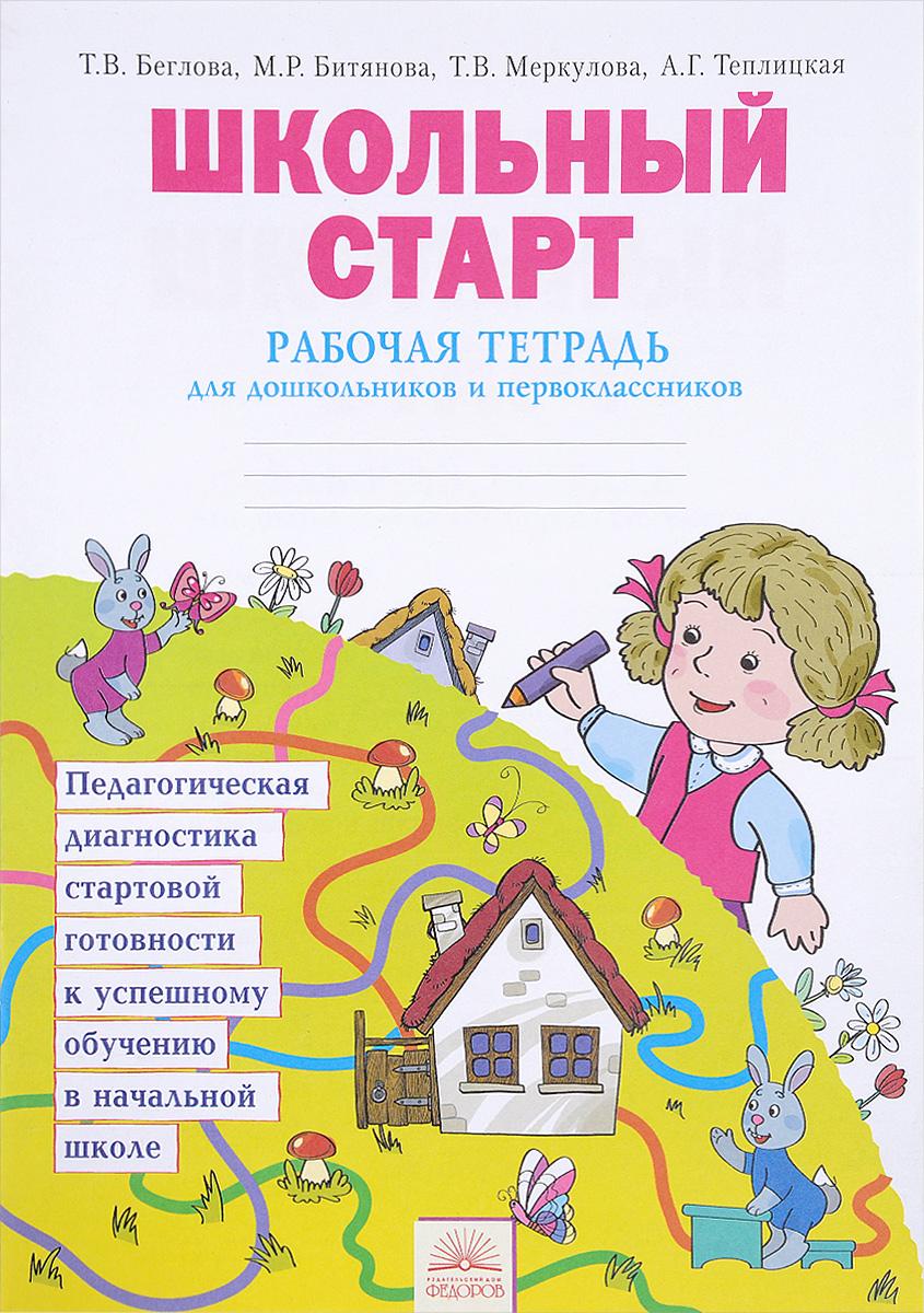Школьный старт. Педагогическая диагностика стартовой готовности к успешному обучению в начальной школе. Рабочая тетрадь