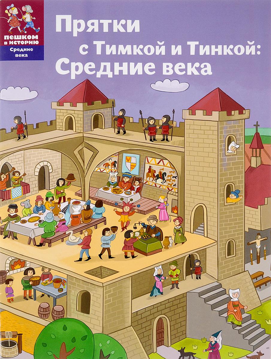 Прятки с Тимкой и Тинкой. Средние века. Т. Долматова, А. Литвина