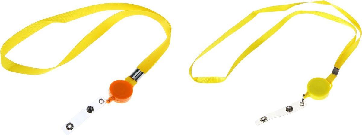 Лента для бейджа длина 85 см ширина 10 мм цвет желтый167150Лента для бейджа ширина-10мм, длина-85см с держателем-рулеткой 40см и петлей на кнопке ЖЕЛТАЯ поможет организовать ваше рабочее пространство и время. Востребованные предметы в удобной упаковке будут всегда под рукой в нужный момент.Изделия данной категории необходимы любому человеку независимо от рода его деятельности. У нас представлен широкий ассортимент товаров для учеников, студентов, офисных сотрудников и руководителей, а также товары для творчества.