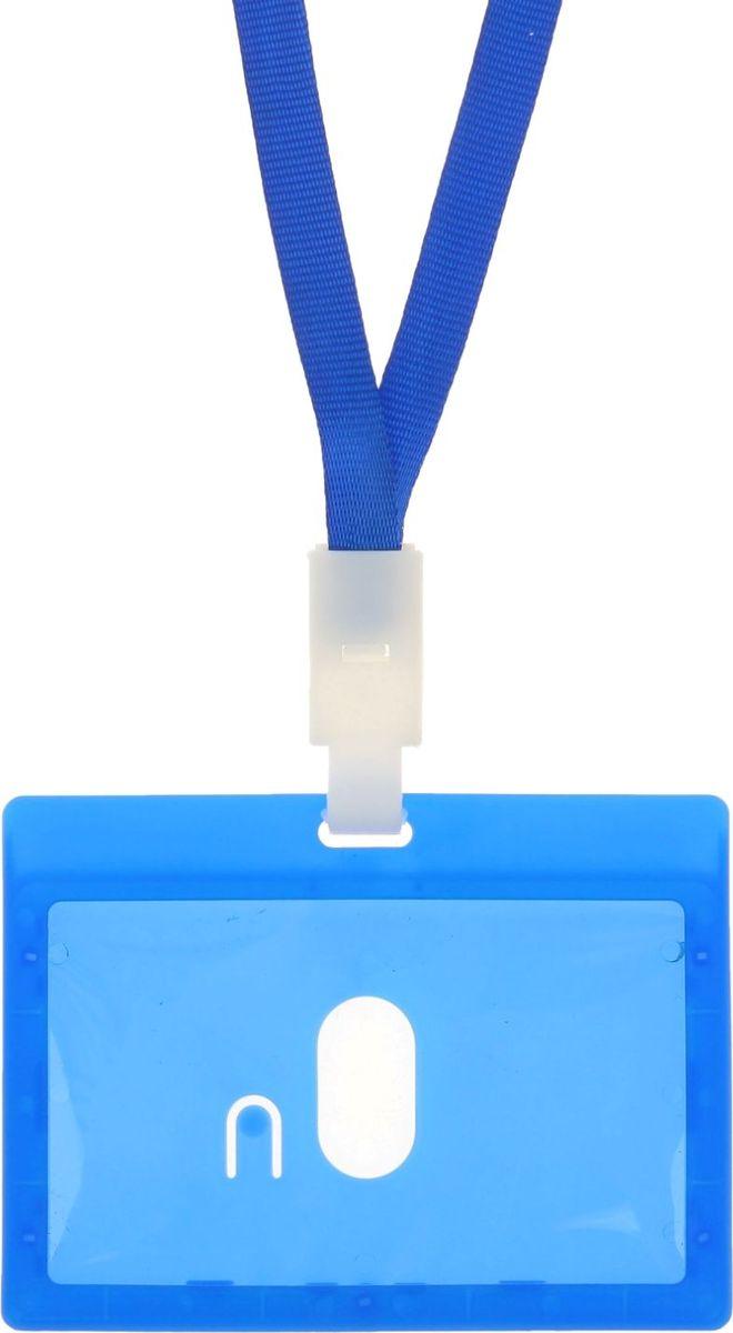 Mdd Бейдж горизонтальный с лентой 9 х 5,4 см цвет синий895223Бейдж - неотъемлемый атрибут любого офиса или компании, который является визитной карточкой сотрудника.Горизонтальный бейдж Mdd изготовлен из прочного материала, оснащен прозрачным окошком и текстильной лентой. Бейдж имеет закругленные углы, что обеспечивает износостойкость и опрятный внешний вид.