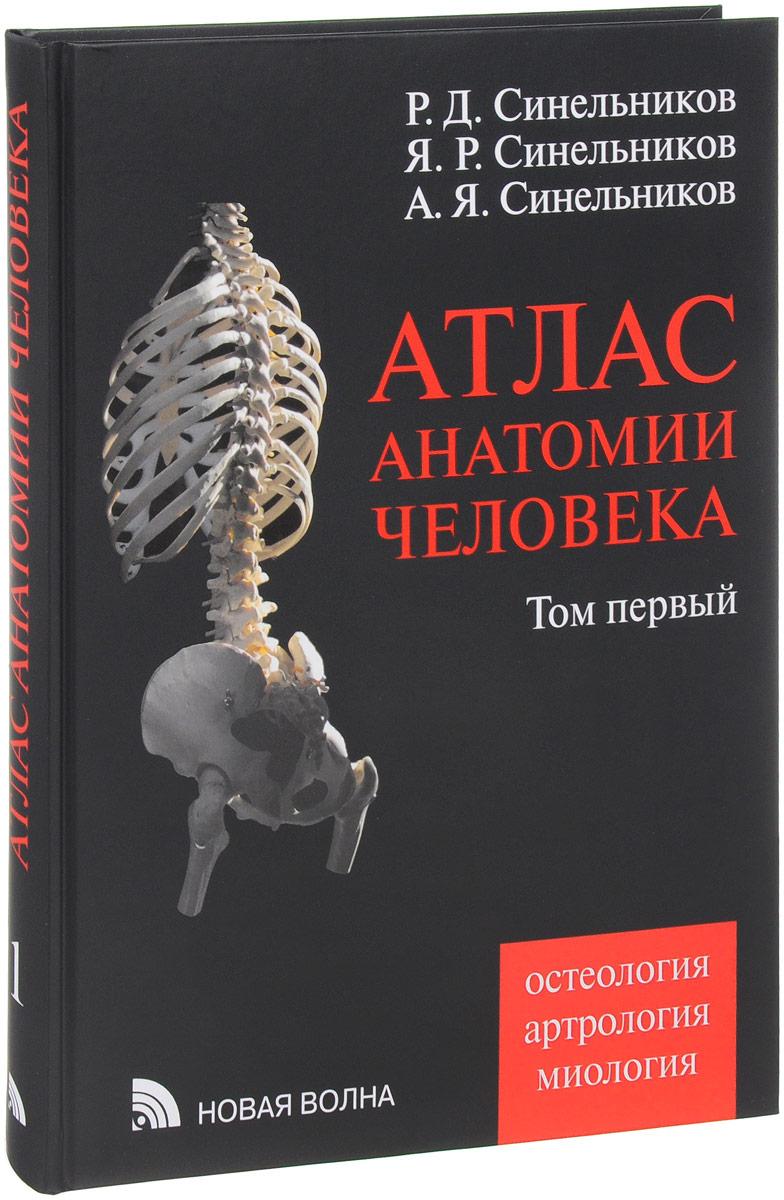 Атлас анатомии человека. В 4 томах. Том 1. Учение о костях, соединении костей и мышцах. Учебное пособие