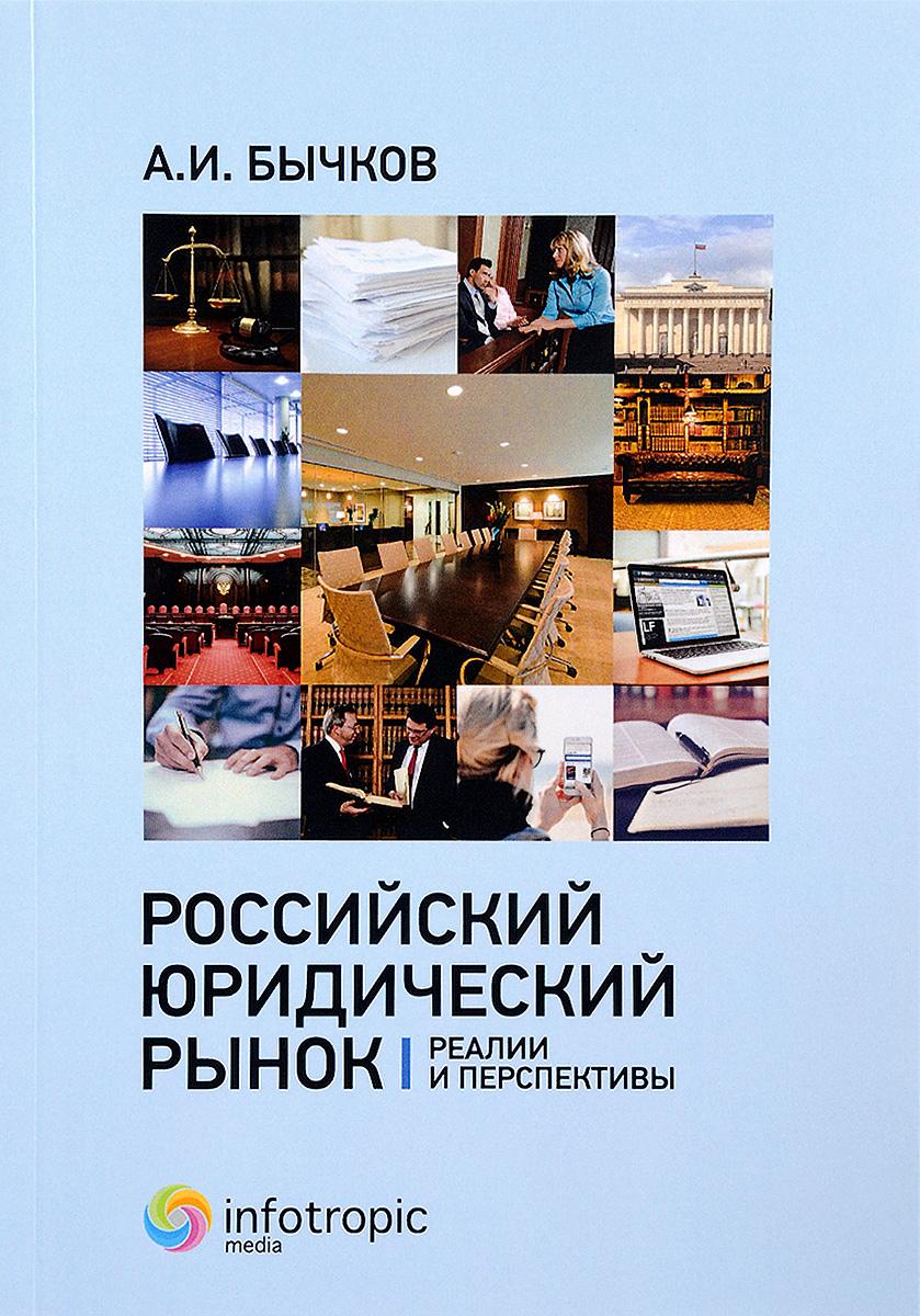 Российский юридический рынок. Реалии и перспективы
