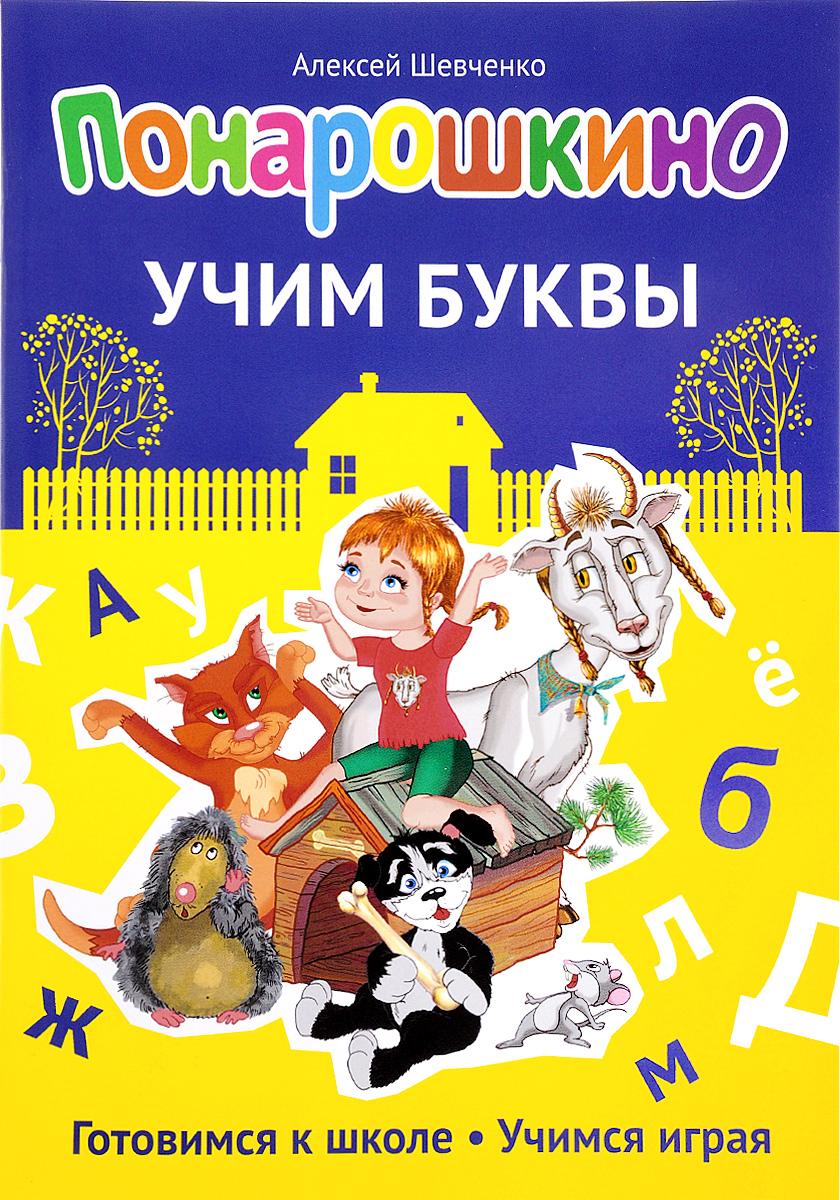 Алексей Шевченко Понарошкино. Учим буквы понарошкино подвиги кота гаврилы