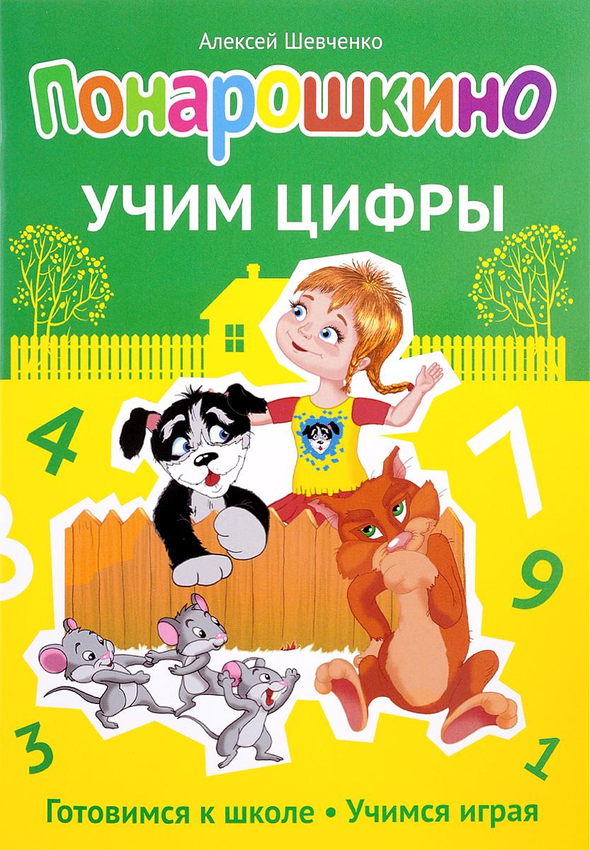 Алексей Шевченко Понарошкино. Учим цифры понарошкино подвиги кота гаврилы