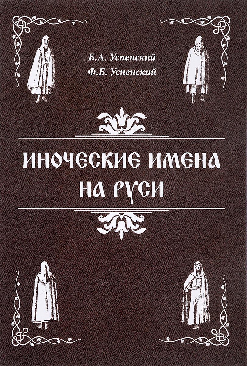 Б. А. Успенский, Ф. Б. Успенский Иноческие имена на Руси автомагнитолы б у на флешку