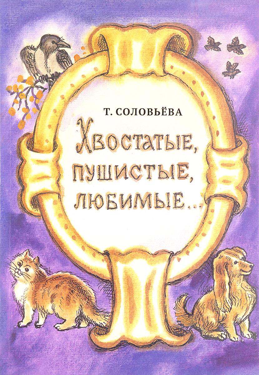 Т. Соловьева Хвостатые, пушистые, любимые... и горбунова книжка для девочек всех возрастов рисунки раскраски придумки