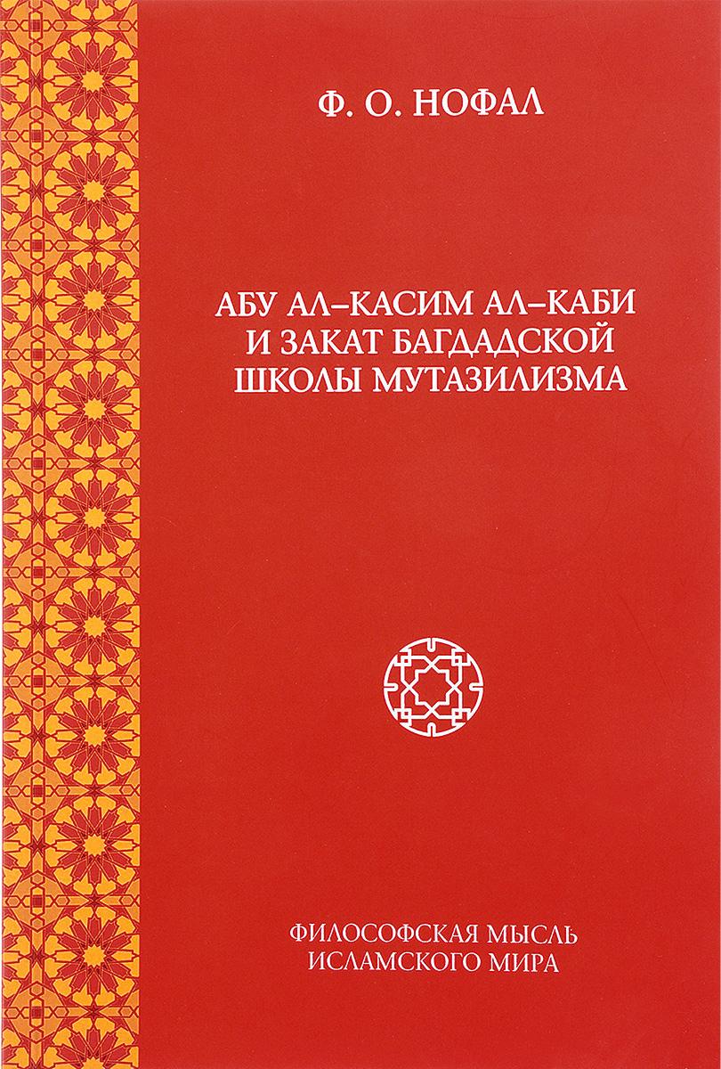 Ф. О. Нофал Абу ал-Касим ал-Каби и закат богдадской школы мутазилизма