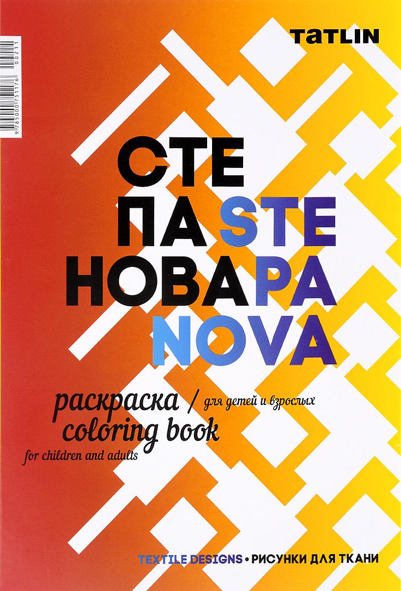 Zakazat.ru: Я - Степанова. Раскраска для детей и взрослых