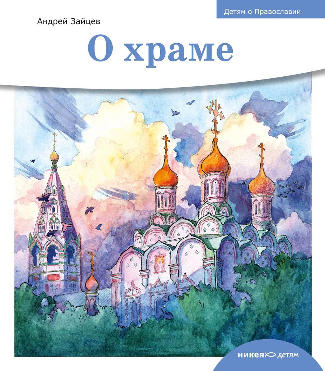 Андрей Зайцев О храме зайцев а о храме
