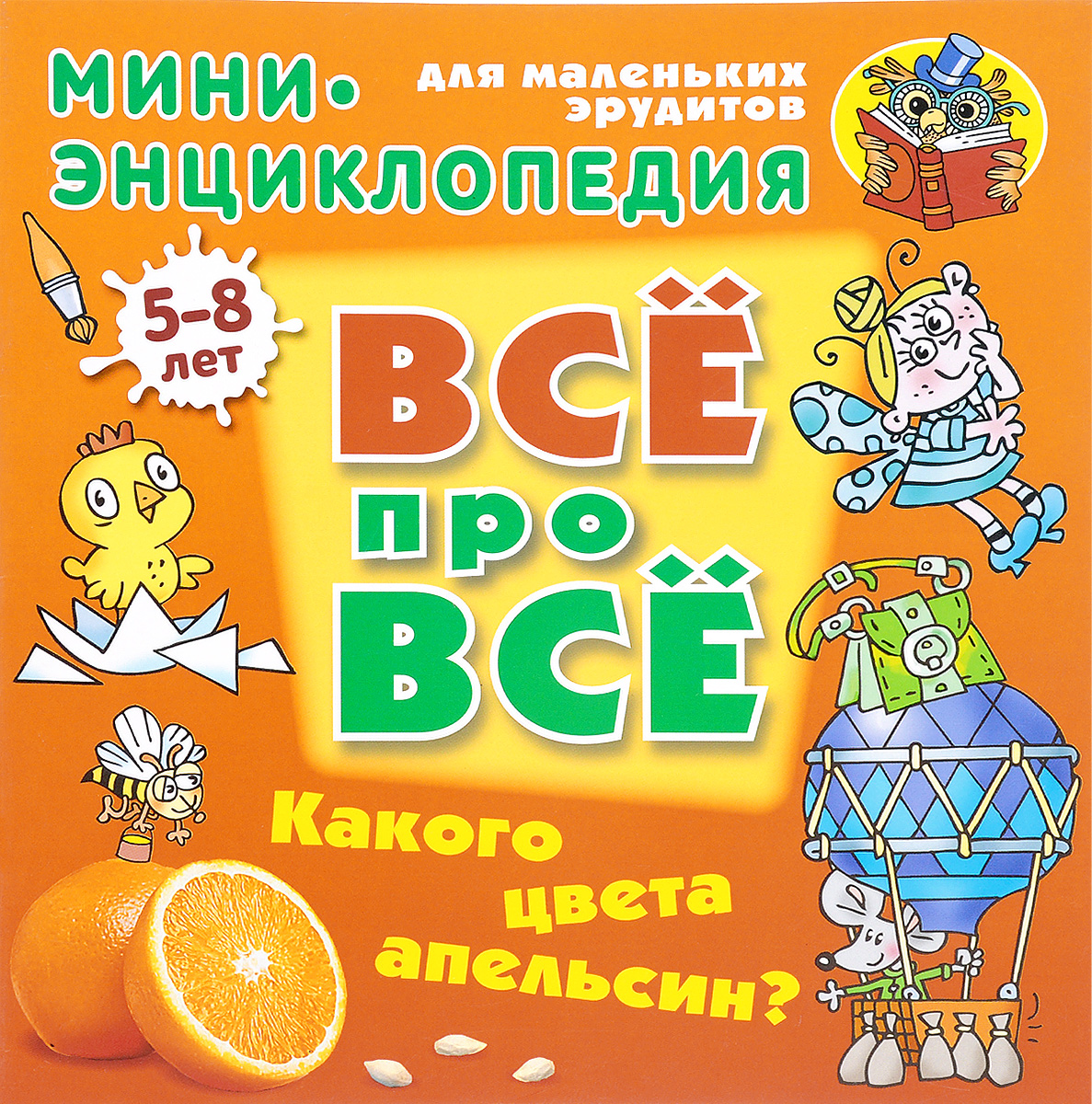 Какого цвета апельсин?