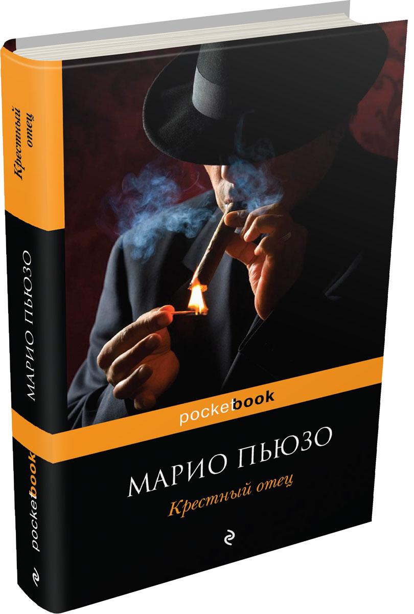 Марио Пьюзо Крестный отец пьюзо м крестный отец трилогия комплект из 3 книг isbn 9785040936489