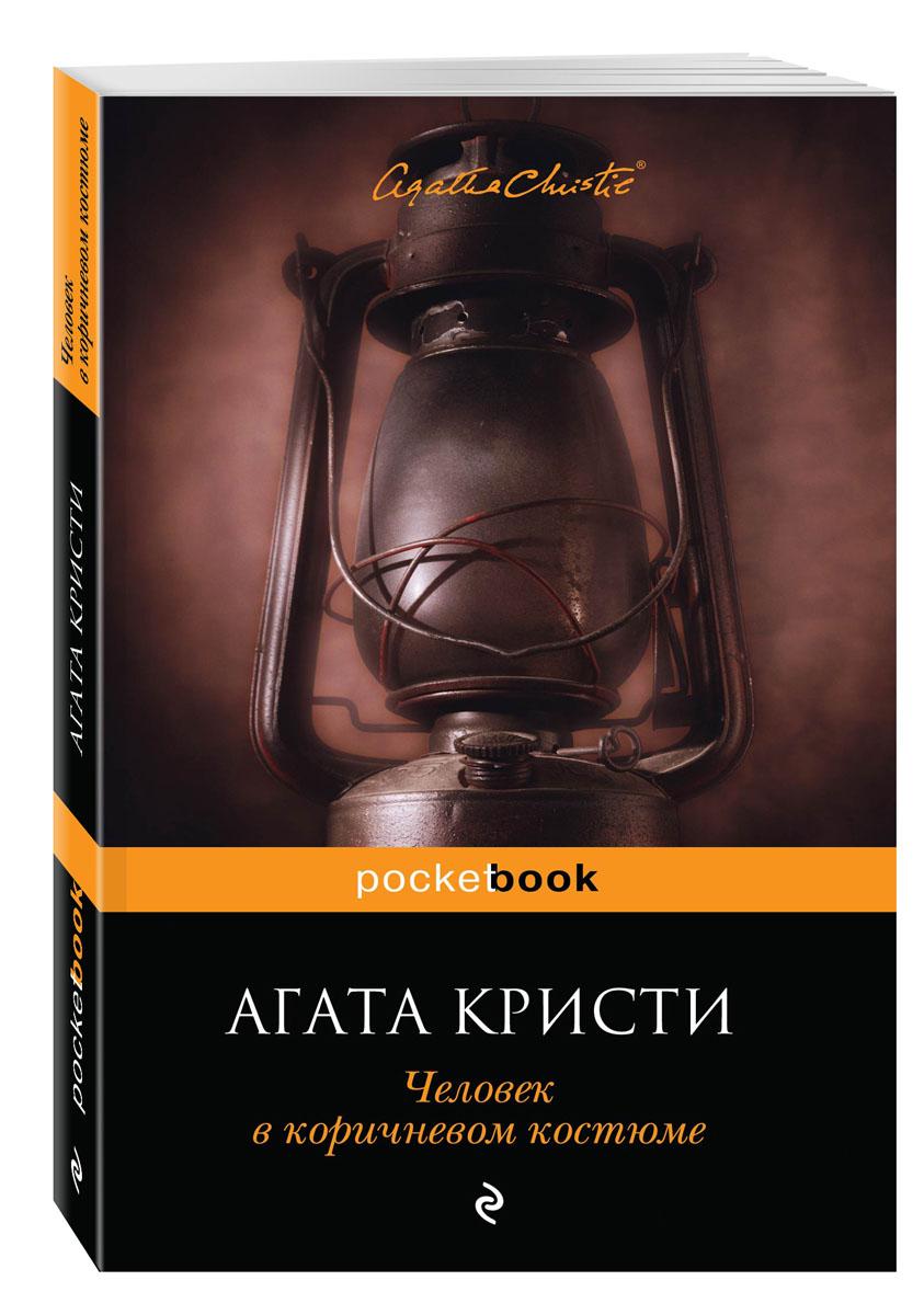 Артур Конан Дойл Последнее дело Шерлока Холмса