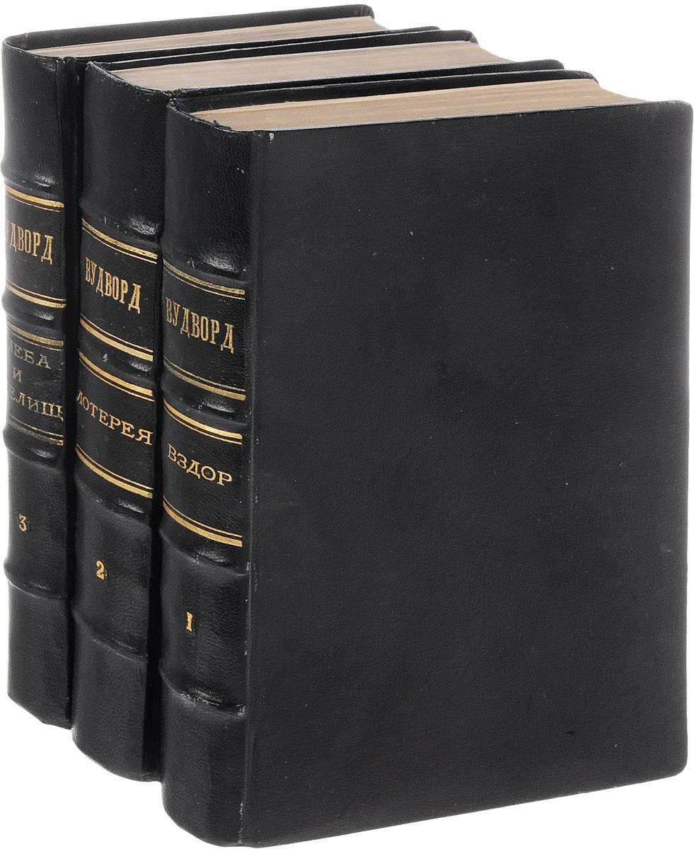 В. Вудворд. Собрание сочинений в 3 томах (комплект из 3 книг) н некрасов стихотворения в 3 томах комплект из 3 книг