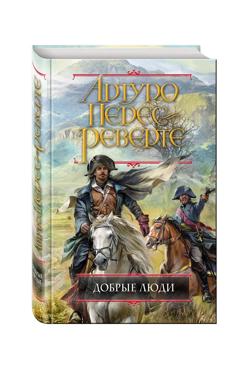 Артуро Перес-Реверте Добрые люди артуро перес реверте терпеливый снайпер