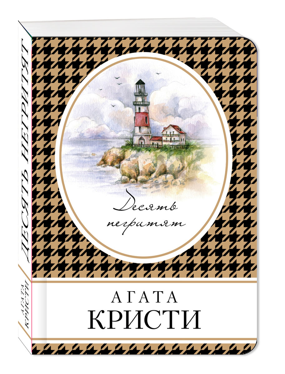 Агата Кристи Десять негритят ISBN: 978-5-699-92130-0