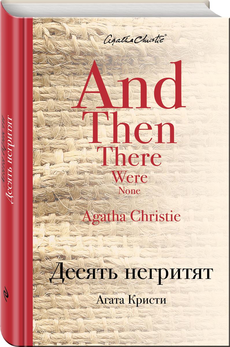 Агата Кристи Десять негритят ISBN: 978-5-699-92303-8