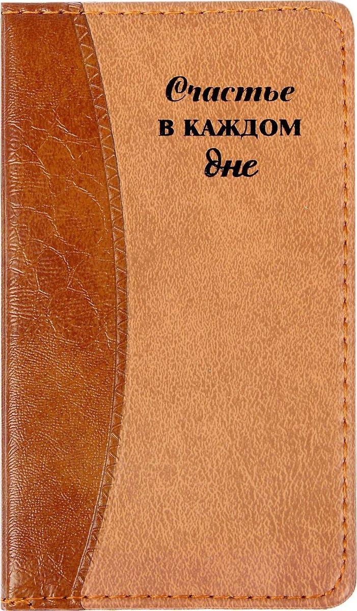 Записная книжка Счастье в каждом дне 60 листов1201631Записная книжка Счастье в каждом дне прекрасно подойдет для записи повседневных дел, важных событий и своих мыслей. Обложка выполнена из искусственной кожи с тиснением фольгой и имеет индивидуальный дизайн. Внутренний блок содержит 60 листов.Стройте планы, записывайте мудрые мысли, сохраняйте важную информацию.