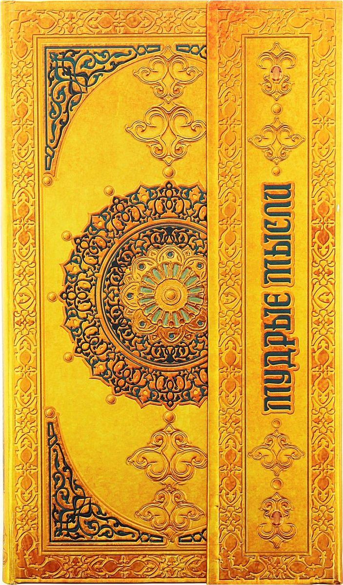 Записная книжка Мудрые мысли недатированный 96 листов записная книжка art blanc tissou 8 5х16 см 96 листов