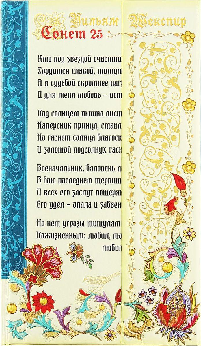 Записная книжка Сонет 25 Уильям Шекспир 96 листов записная книжка 200 листов ноутбук фламинго 42668