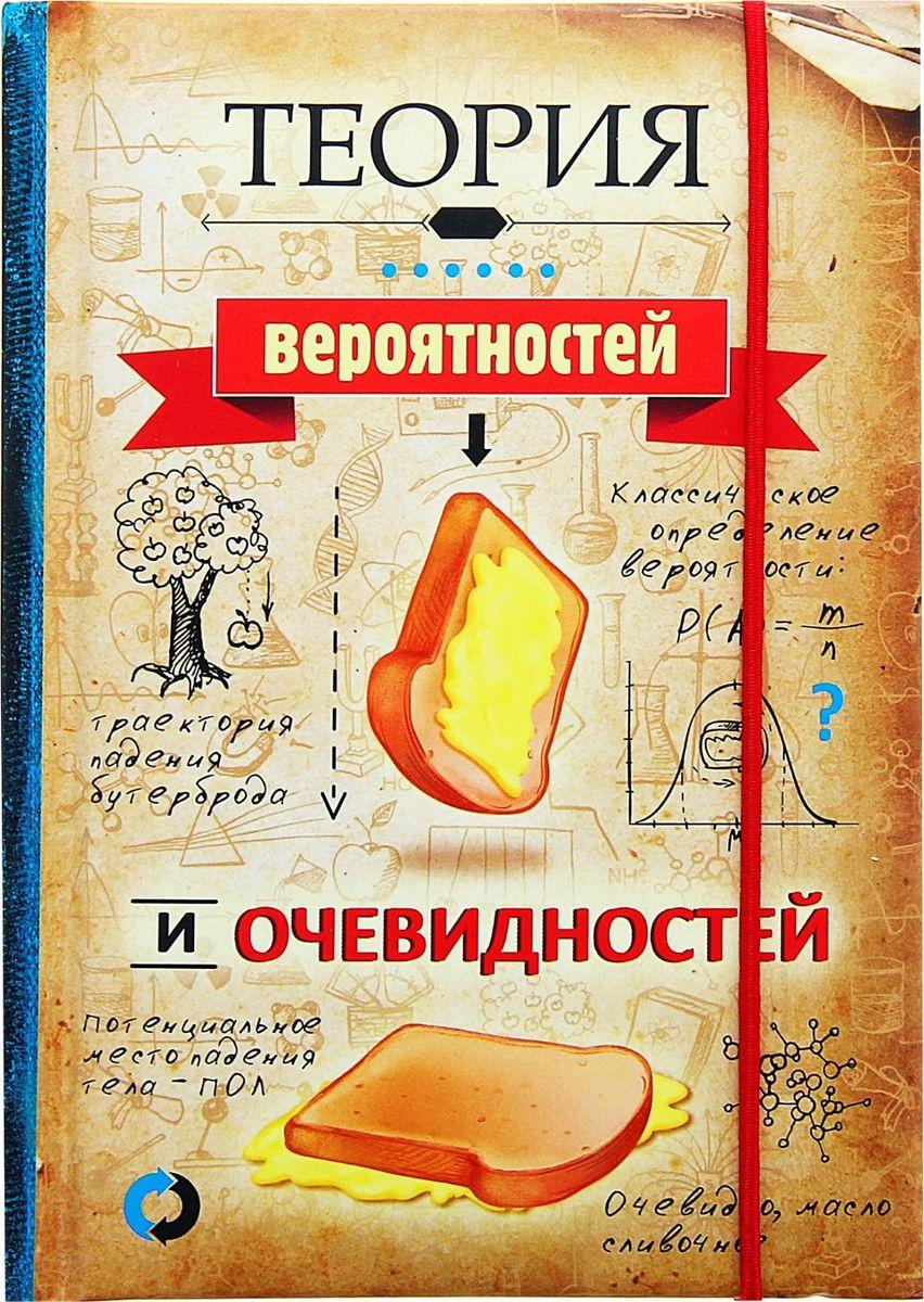 записная книжка народная мудрость 70 листов Записная книжка Теория вероятностей и очевидностей 70 листов