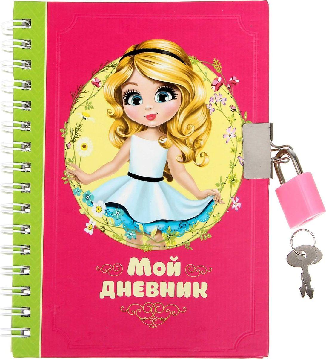 Записная книжка Мой дневник 50 листов записная книжка дневник гламурной принцессы 86 листов