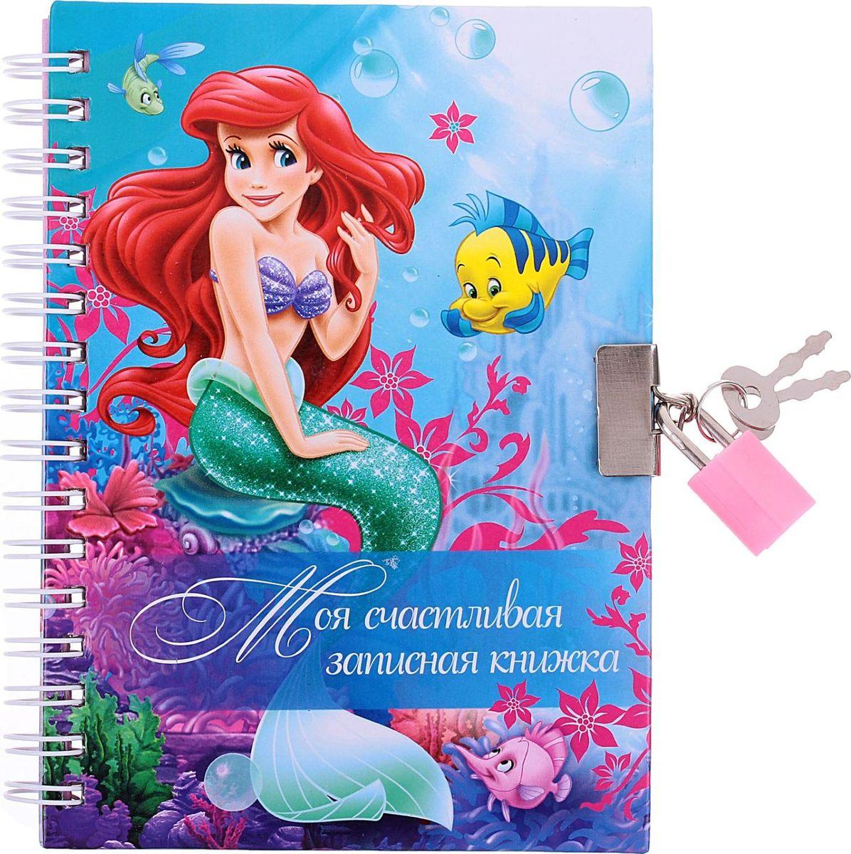 Disney Записная книжка Принцессы Ариэль Моя счастливая записная книжка 50 листов записная книжка дневник гламурной принцессы 86 листов