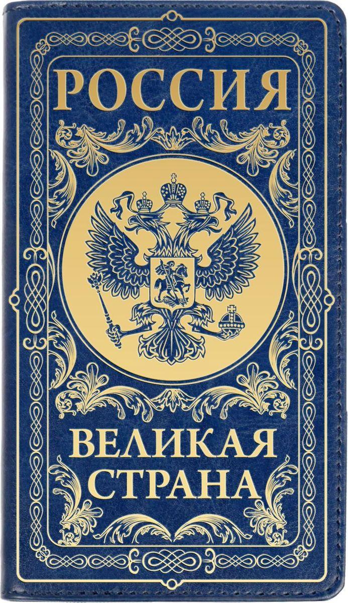 Записная книжка Россия - великая страна 60 листов1788735Записная книжка на гребне Россия - великая страна экокожа, 60 листов — это компактное и практичное полиграфическое изделие, предназначенное для заметок. Такой аксессуар прекрасно подойдёт для планирования времени! Преимущества: яркая цветная обложка из экокожи с тиснениемсменный бумажный блок разлинованный блок на гребне — 60 листов кармашки для визиток или записок. Данная записная книжка будет вашим незаменимым помощником каждый день. А также это хороший вариант для подарка коллеге.