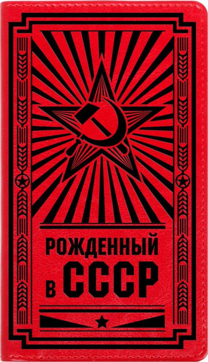 Записная книжка Рожденный в СССР 60 листов1788737Записная книжка на гребне Рожденный в СССР — это компактное и практичное полиграфическое изделие, предназначенное для заметок. Такой аксессуар прекрасно подойдет для планирования времени! Преимущества: -яркая цветная обложка из экокожи с тиснением,-сменный бумажный блок, -разлинованный блок на гребне — 60 листов, -кармашки для визиток или записок. Данная записная книжка будет вашим незаменимым помощником каждый день. А также это хороший вариант для подарка коллеге.