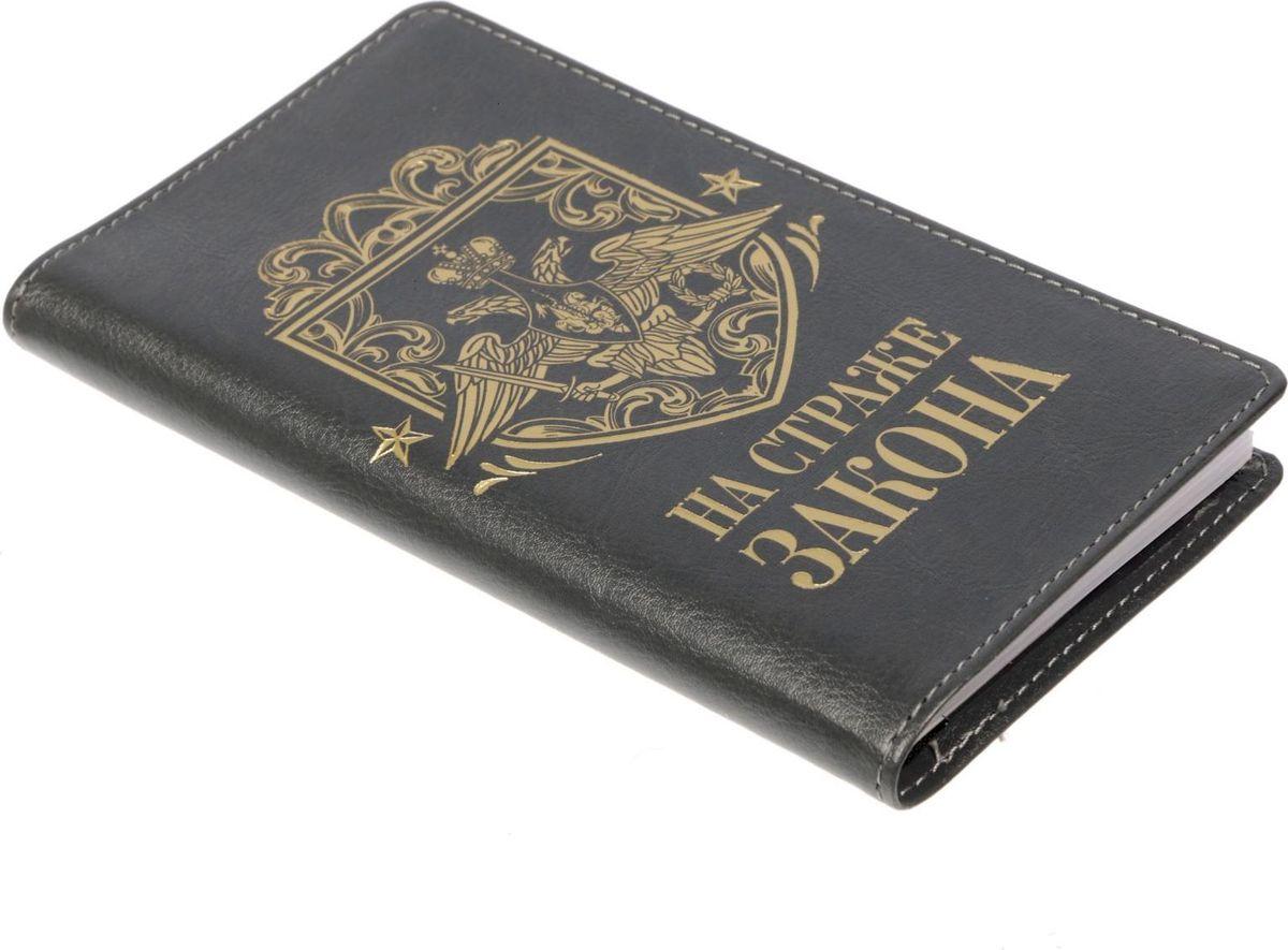 Записная книжка На страже закона 60 листов