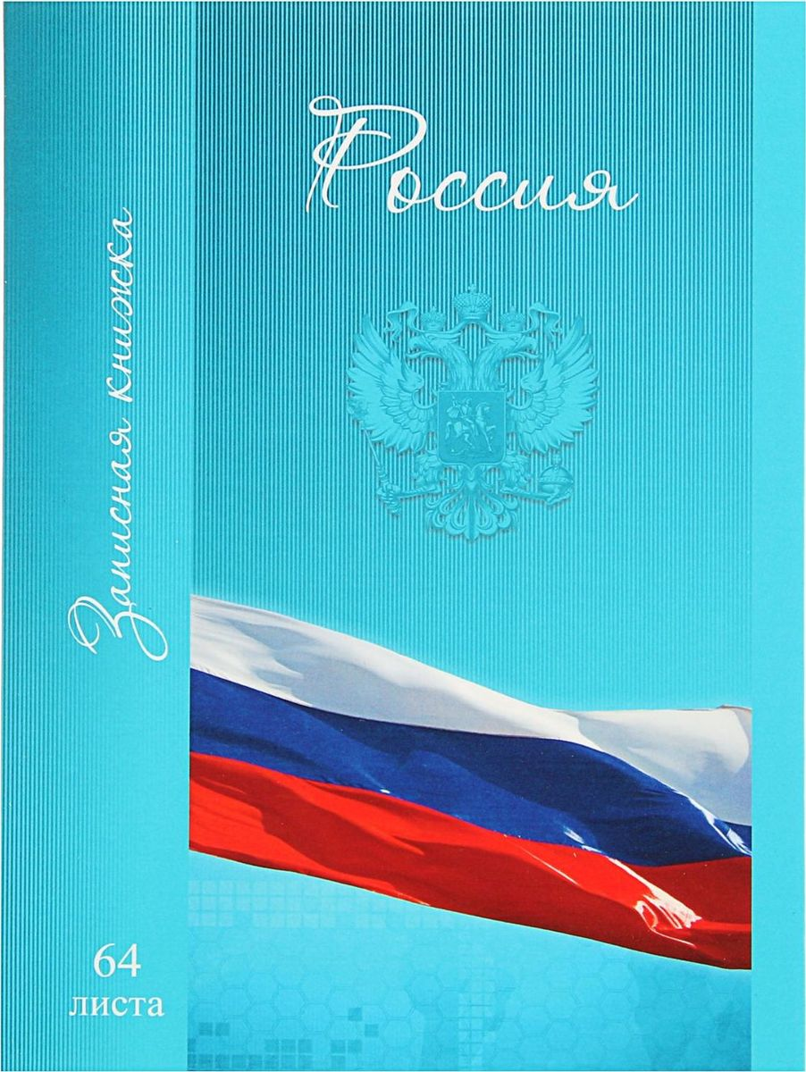 Profit Записная книжка Флаг на бирюзовом фоне 64 листа1844726