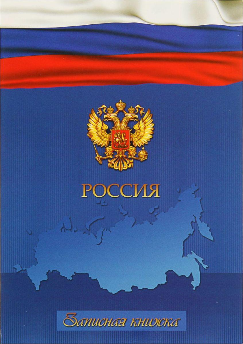 Проф-Пресс Записная книжка Флаг Герб Страна 160 листов2093379