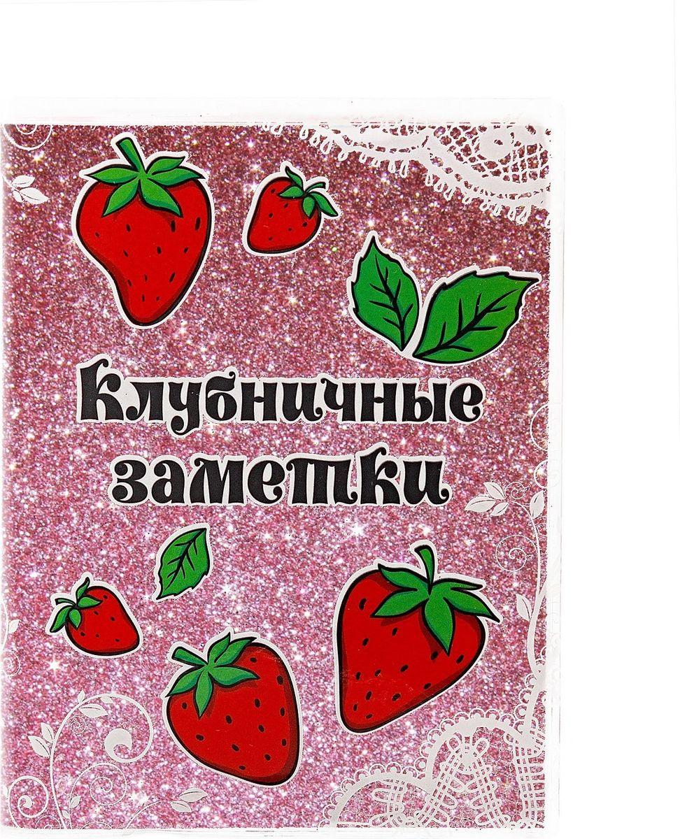 Записная книжка Клубничные заметки 96 листов записная книжка мой шоппинг 96 листов