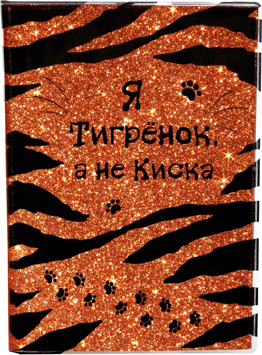 Записная книжка Я тигренок 96 листов записная книжка мой шоппинг 96 листов