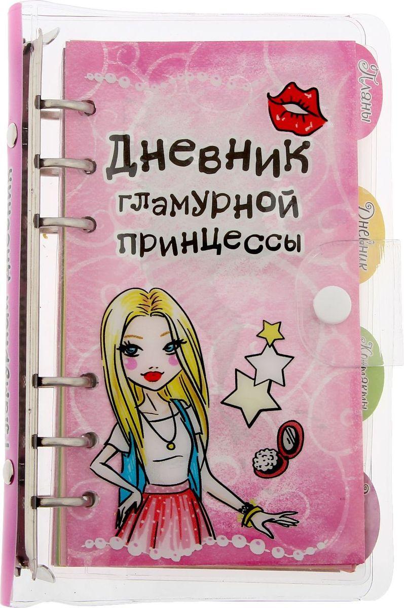 Записная книжка Дневник гламурной принцессы 86 листов серебряный дневник принцессы
