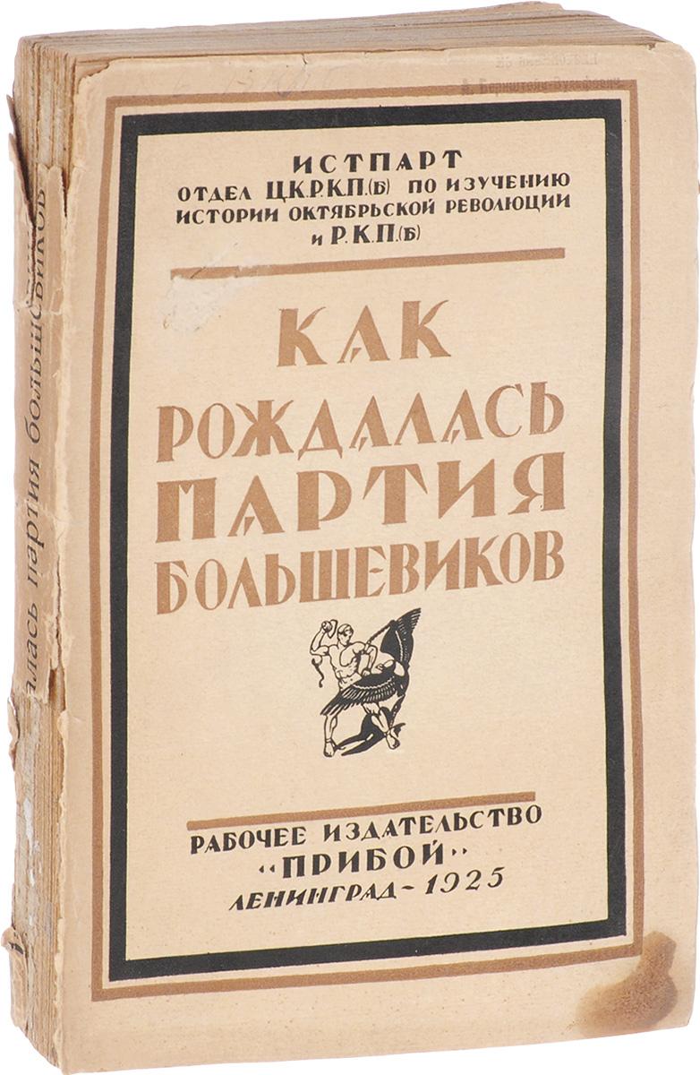Как рождалась партия большевиков. Литературная полемика 1903 - 1904 гг. Сборник