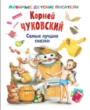 Корней Чуковский Самые лучшие сказки малыш самые лучшие сказки к и чуковский