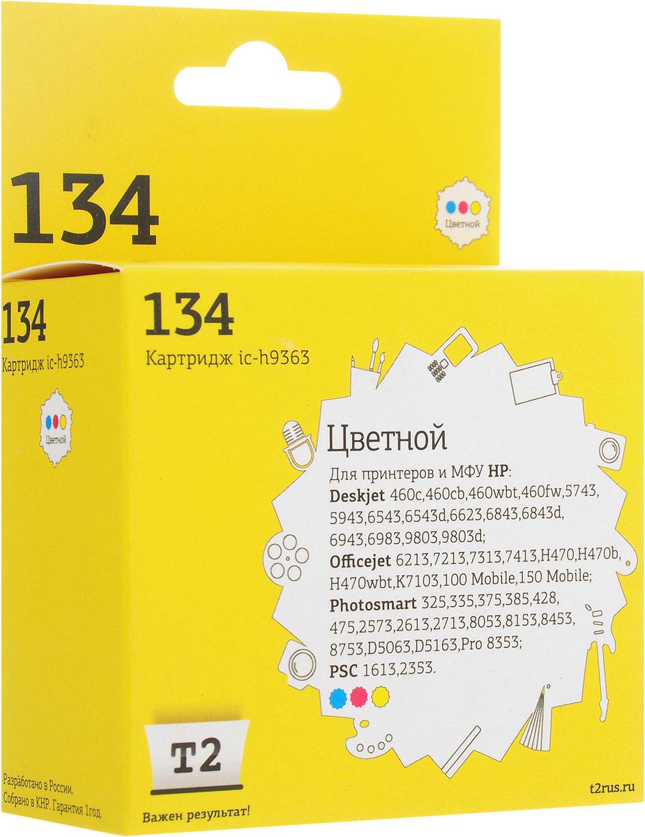 T2 IC-H9363 картридж для HP Deskjet 460/5743/6543/6843/9803/PSC1613/2353/K7103 (№134), цветной картридж hp 135 c8766he tri colour для dj5743 6543 6843 oj6213 7313 7413 ps2613 2713 8153 8453