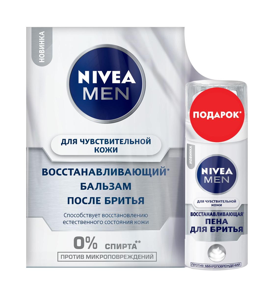 Nivea Бальзам после бритья Восстанавливающий, 100 мл+Мини пена Восстанавливающая, 35мл1004560983Бальзам после бритья быстро восстанавливает микроповреждения кожи. Ромашка Обладает сильным заживляющим и успокаивающим свойством. Солодка Ликохалкон А» является основным ингредиентом экстракта солодки и является самым эффективным противовоспалительным ингредиентом в уходе за кожей. Мини-пена в подарок!