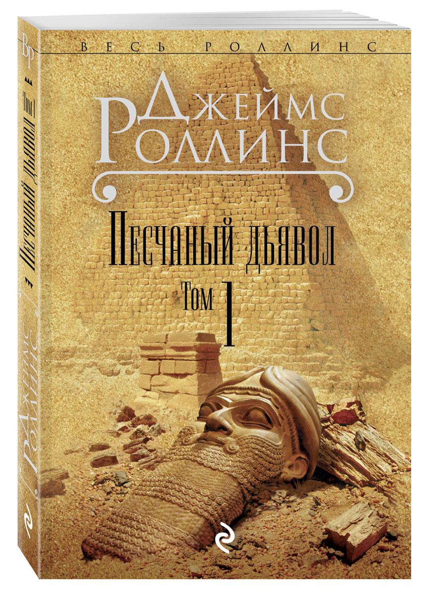 Джеймс Роллинс Песчаный дьявол. В 2 томах. Том 1 копию медали1500 лет киеву