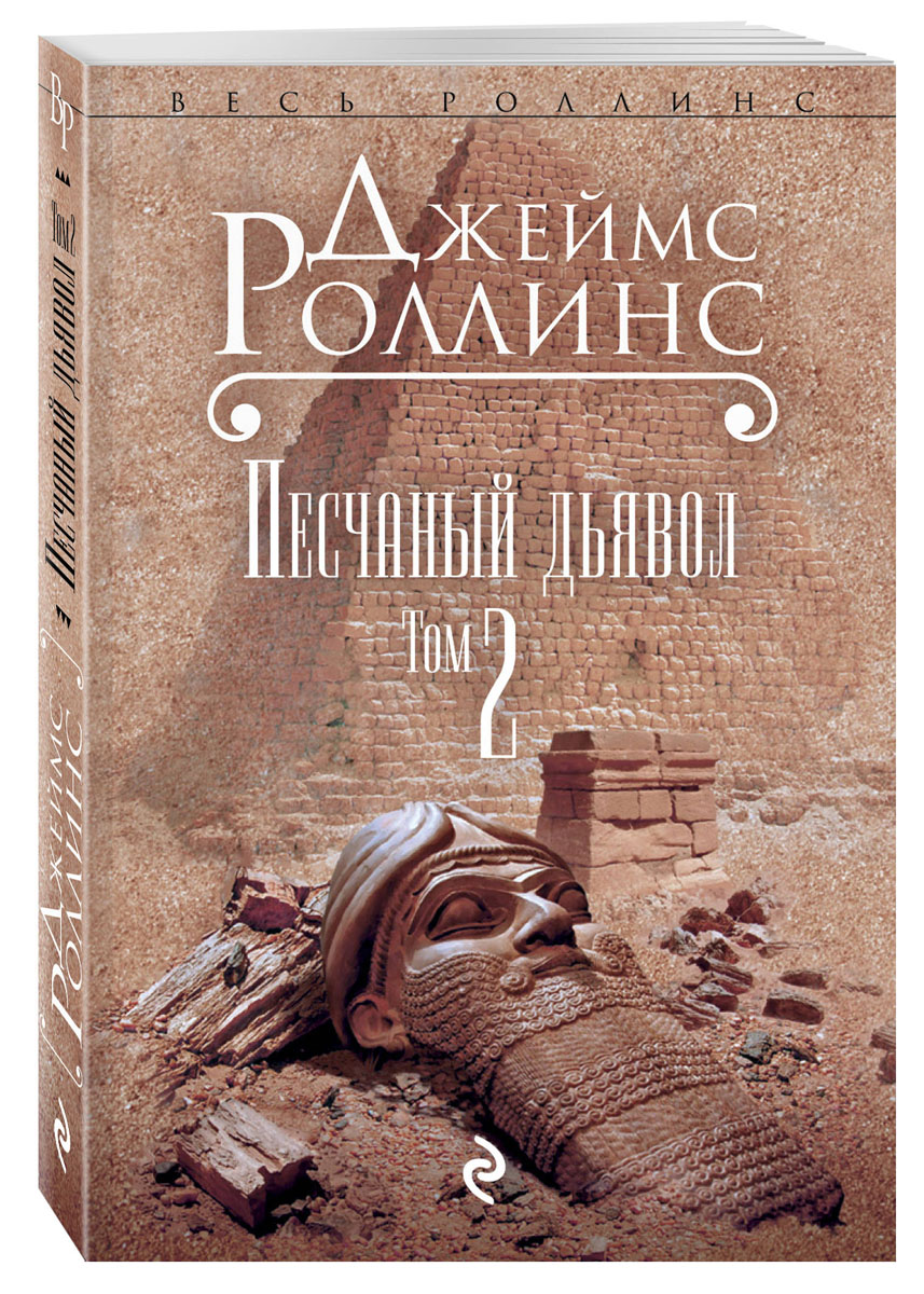 Джеймс Роллинс Песчаный дьявол. В 2 томах. Том 2 копию медали1500 лет киеву